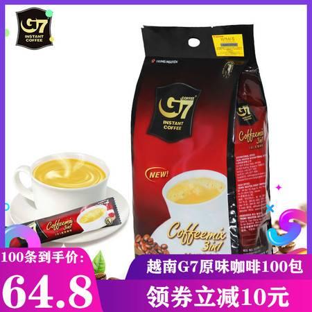 【领券立减10元】 越南原装进口G7三合一原味速溶咖啡粉提神学生100条1600g正品