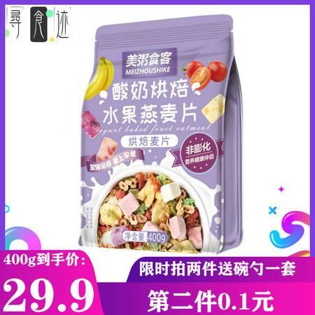 【第二件0.1元再送碗勺一套】酸奶果粒冻干草莓麦片烘焙水果燕麦片400g袋装干吃