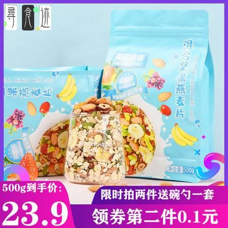 【领券下单第二件0.1元再送碗勺一套】混合麦片坚果果粒燕麦片500g袋装可干吃代发营养早餐