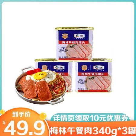 【领券立减10元】梅林午餐肉罐头340g*3罐涮火锅麻辣香锅关东煮食材户外即食肉