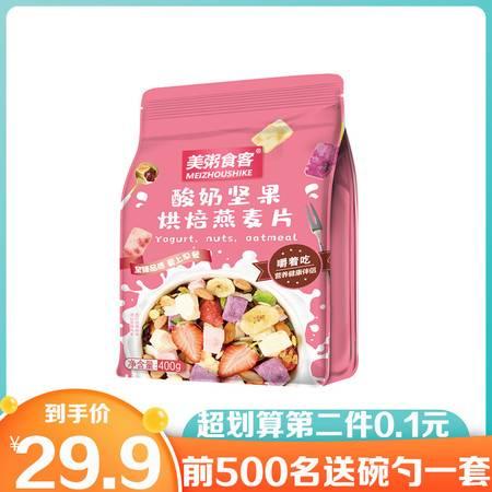 【第二件0.1元再送碗勺一套】酸奶麦片干吃烘焙坚果燕麦片400g冲饮营养谷物早餐代餐饱腹