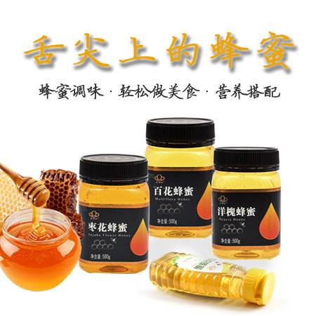 紫英庄 百花蜂蜜、枣花蜂蜜、洋槐蜂蜜4瓶组合优惠套装