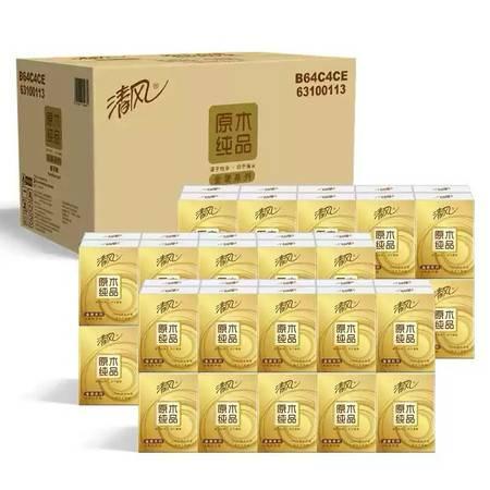 清风原木金装4层手帕纸60包整箱