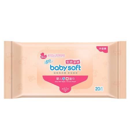 清风宝倍亲柔婴儿手口用湿巾20片便携装*10包 湿纸巾