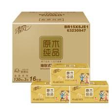 清风原木金装抽纸3层130抽16包抽取式卫生纸餐巾纸整箱