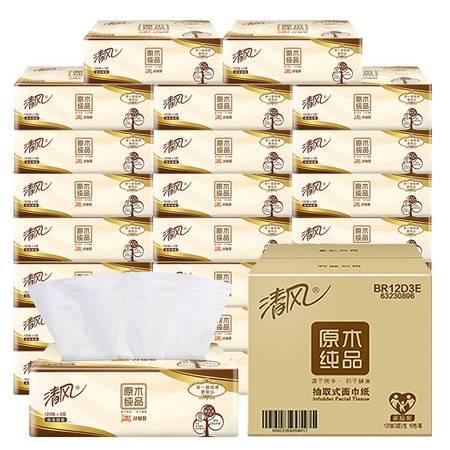清风 原木纯品3层120抽18包软抽纸 BR12D3E