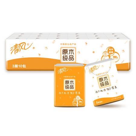 清风 手帕纸 3层8片30包纸手帕 原木纸巾 餐巾纸 卫生纸 擦手纸 小包便携式