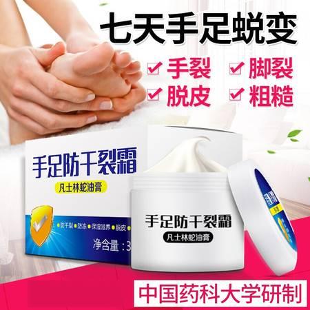 【买2送1】金丫手足霜30g/瓶去角质嫩手防护孕妇儿童适用中国药科大学研发