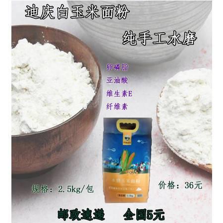 迪庆纯手工水磨玉米面粉