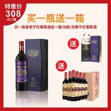 法国原瓶进口红葡萄酒乐朗香悦买1瓶再送法国原瓶进口红酒乐朗1374庆典干红6瓶(7*750ml)