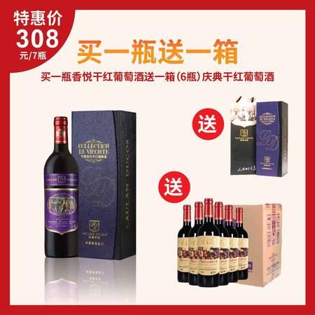 法国原瓶进口葡萄酒乐朗香悦买1瓶再送法国原瓶进口红酒乐朗1374庆典干红6瓶(7*750ml)