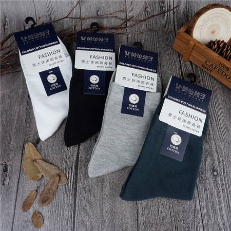 【10双装】优质男士袜子透气吸汗防臭中筒袜 简约休闲商务纯棉男袜