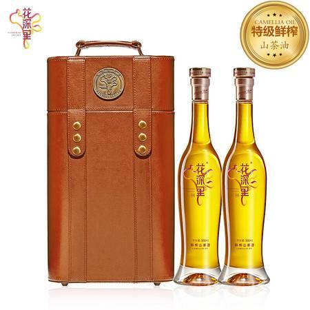 花深里 鲜榨山茶油500ml豪华皮棕色礼盒两瓶装