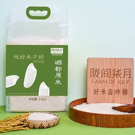 陇间柒月 富硒大米 长粒香米 恩施原生态籼米 当季新米 硒都原米2.5kg Z050