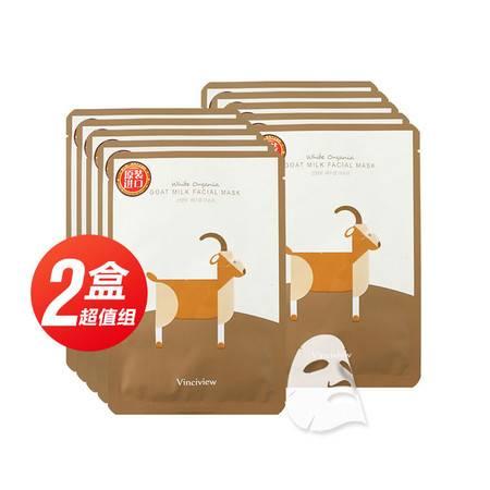 施姈 誉清羊奶精华蚕丝面膜 2盒特惠装 补水保湿美白淡斑提亮