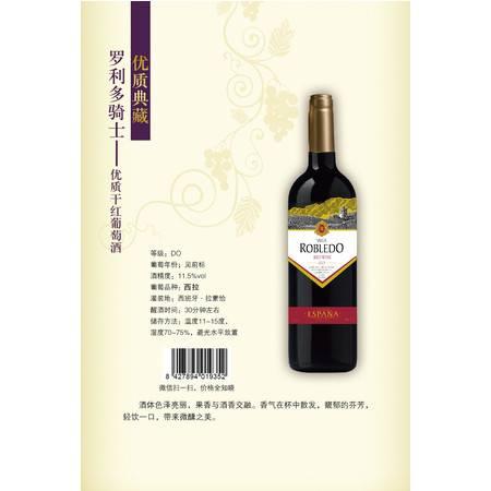 罗利多 西班牙骑士优质干红葡萄酒(2017年)--单瓶装