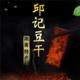 【邵阳红】湖南省邱记食品有限公司*卤豆腐(小包)(洞口县扶贫馆)【邮政包邮】