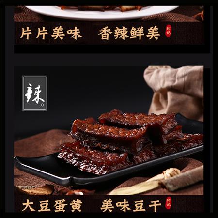 【电商扶贫】湖南省邵阳市洞口县邱记食品卤豆腐1*10/包