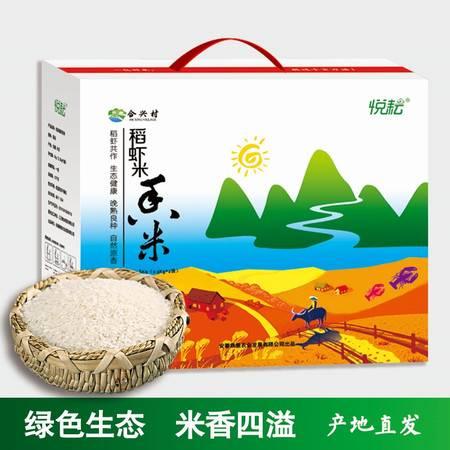 悦耘 2020年新米正宗稻虾米 大米10斤装 长粒香米软米饭