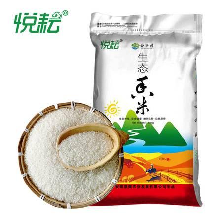 悦耘 2020年新米正宗稻虾米 大米20斤装 长粒香米软米饭