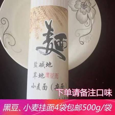 河北沧州海兴张常丰村书记张巍婷黑豆小麦挂面面条4袋无添加2000g