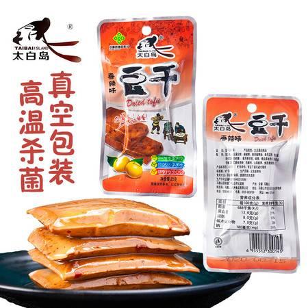 安徽·太白岛休闲豆干23克(独立小包)Q弹豆干 20包装香辣