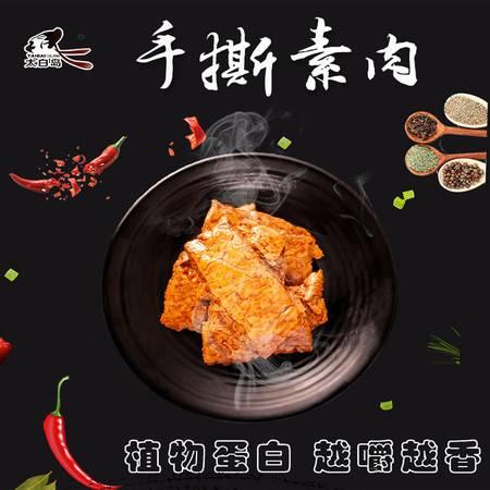 安徽·太白岛休闲豆干23克(独立小包)素肉 10包装牛肉味