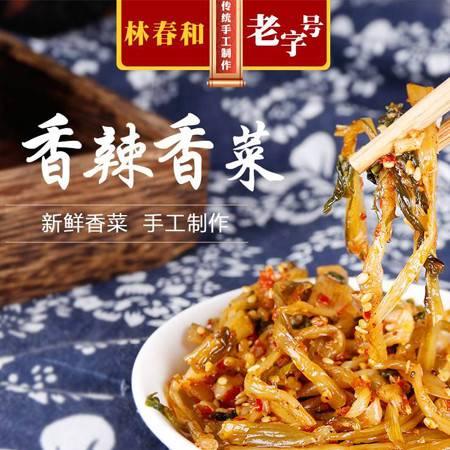 【特惠直降5元】安徽·博望林春和民间传统手工腌制香菜250克*2
