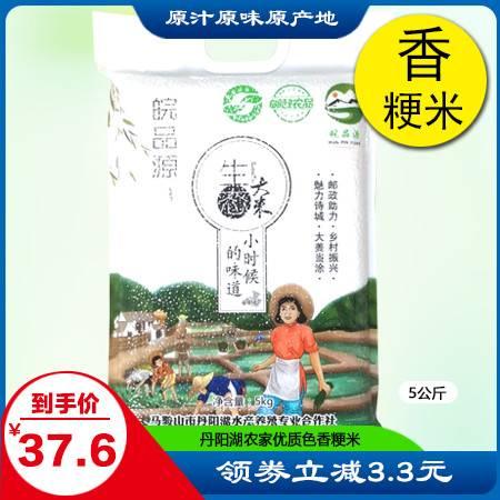 【领券立减3.3元】安徽·丹阳湖农家优质香粳米5kg