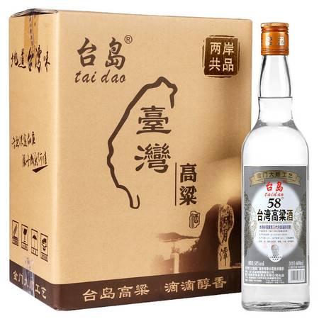 台岛台湾高粱酒金门粮食国产高度白酒58度600ml*6瓶浓香风味