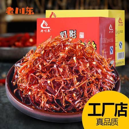 老川东灯影牛肉丝四川特产麻辣零食休闲小吃五香味牛肉40袋10袋装