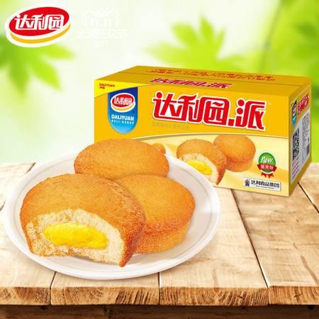 【48小时内发货】【达利园-蛋黄派/草莓派1500g】蛋糕点心早餐营养糕点 1000g