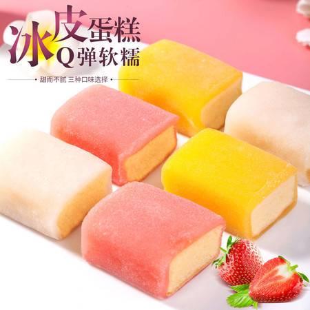 【买一送一】共2斤冰皮蛋糕早餐面包糕点心茶点办公室零食1斤