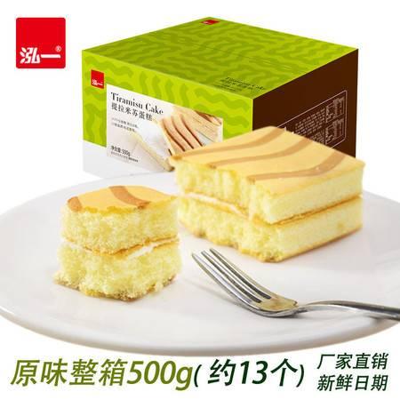 泓一旗舰店提拉米苏1kg夹心西式蛋糕早餐面包零食糕点500g多组合