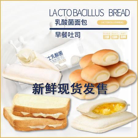 【48小时内发货】豪士乳酸菌小口袋1斤/500g早餐吐司面包酸奶蛋糕夹心营养小点心