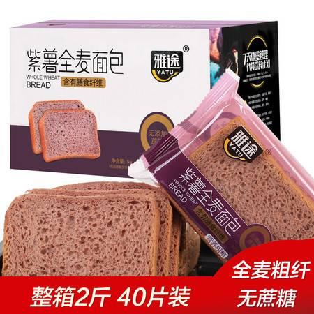 【48小时内发货】雅途代餐无蔗糖黑麦全麦面包健身饱腹早餐粗粮吐司整箱零食品