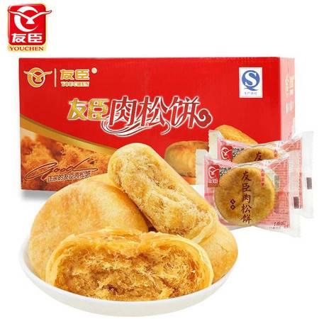 正宗友臣肉松饼肉松棒500g散称经典原味早餐面包吐司糕点代餐6枚