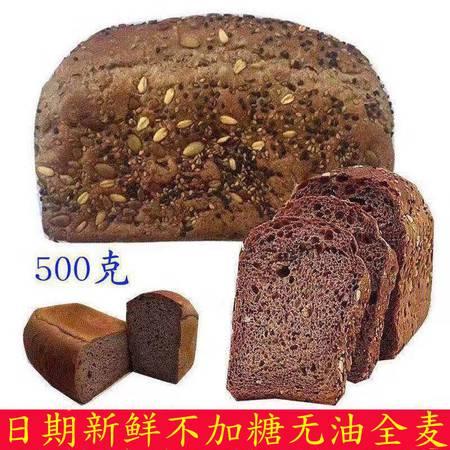 俄罗斯风味大列巴全麦杂粮健身早餐代餐黑麦面包无油无糖精司粗粮