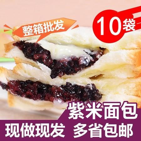 【48小时内发货】紫米面包550g/1100g黑米夹心奶酪蛋糕减脂早餐零食代餐