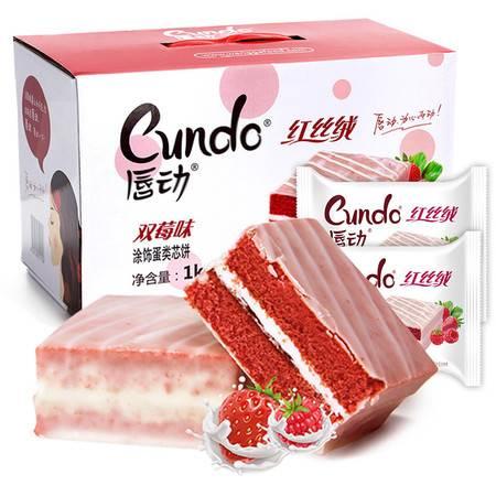 糕点唇动红丝绒涂层蛋糕白色巧克力夹心500g早餐面包礼包整箱零食