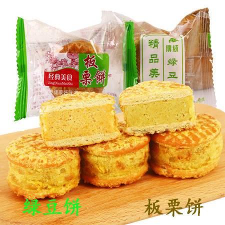 绿豆糕板栗饼整箱零食传统糕点类消暑酥饼干老人早餐食品休闲