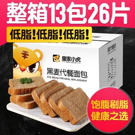 【48小时内发货】【低脂代餐】黑麦全麦面包整箱粗粮早餐饱腹无糖精速食吐司零食品