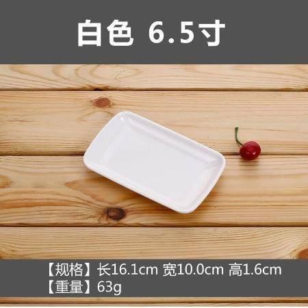 【48小时内发货】三个包邮肠粉碟拉肠商用小吃碟密胺仿瓷塑料长方形烧烤火锅盘炒饭