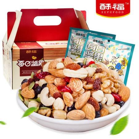 每日坚果大礼包孕妇儿童网红混合坚果批发休闲零食小吃礼盒装