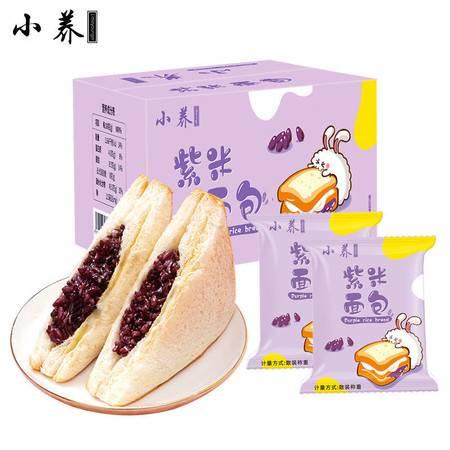 小养紫米面包1000g/500g整箱夹心奶酪糕点营养早餐蒸点心零食批发