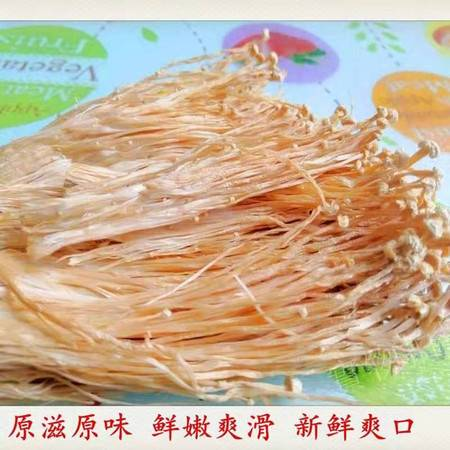 (灵寿县)灵寿县自产金针菇