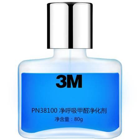 3M 38100甲醛净化剂 车内家用去甲醛去异味
