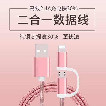 苹果安卓二合一充电线 2.4A高效充电 编织数据线 颜色随机发