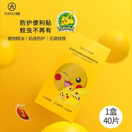 【1盒40贴】艾优宝可梦尼植萃精油驱蚊防护贴(5种图案*8)成人儿童可用