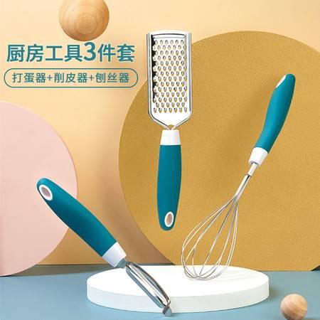 博堡 厨房工具三件套(打蛋器+削皮器+刨丝器)不锈钢耐腐蚀不易生锈BDY-TZ671-3A